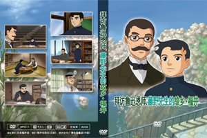 Lu Xun and Dr. Fujino: The Tale of a Great Author and His Teacher from Fukui