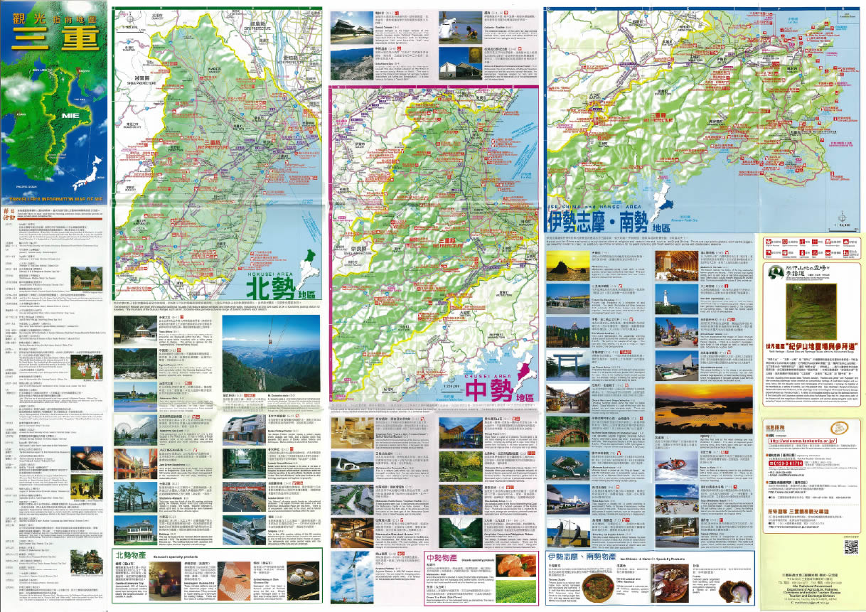 Traveller's Information Map of Mie