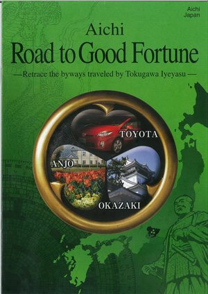 Aichi Road to Good Fortune
