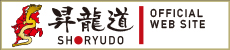SHOTYUDO OFFICIAL WEB SITE