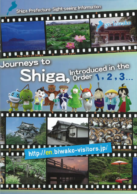 Journey to Shiga, Introduced in the Order 1,2,3