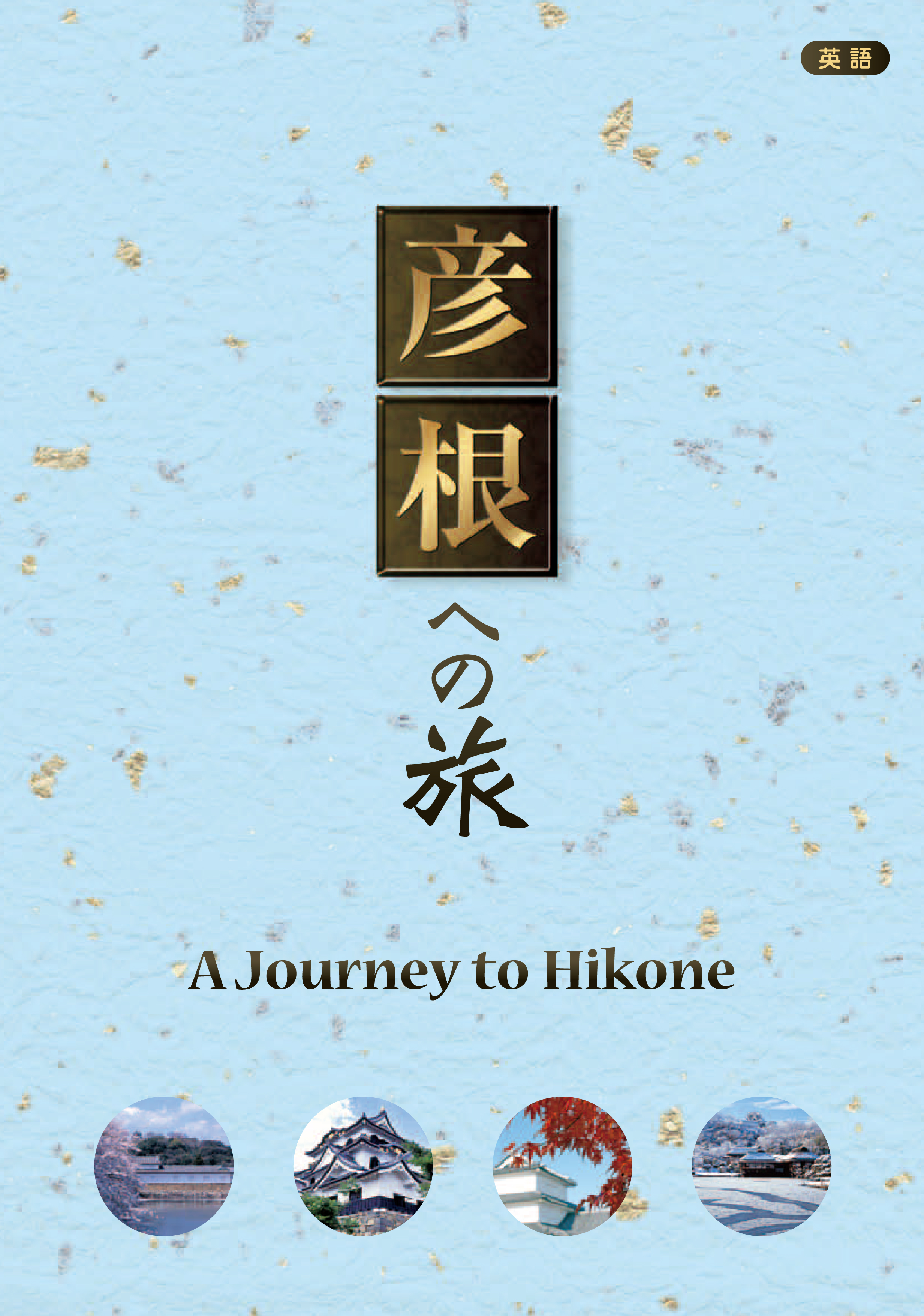 A Journey to Hikone