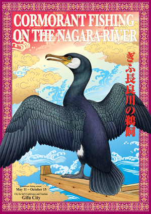 Cormorant fishing of the Nagara river